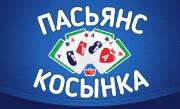 'Пасьянс Косынка' - Пасьянс: Косынка — карточная онлайн-игра для 2 или 3 человек. Цель игры — разложить колоду из 52 карт по мастям быстрее, чем соперник.